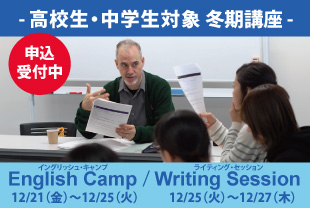 2018 Winter School~冬期講座~