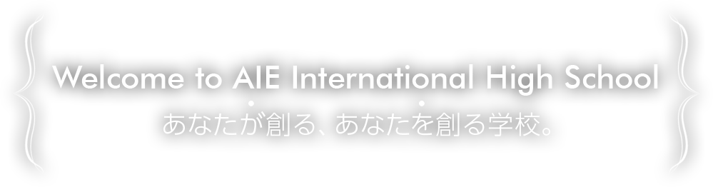 Welcome to AIE International High School あなたが創る、あなたを創る学校。